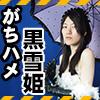 黒雪姫にハメちゃった★【佐藤えむ】