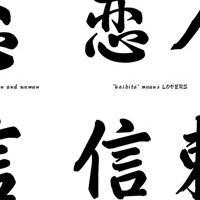 kanji words in PDF sheet for LOVE BELEIVE