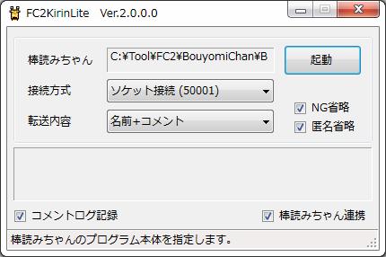 FC2ライブ用棒読みちゃんツール