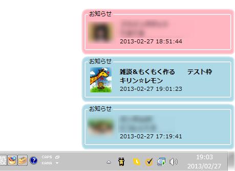 FC2ライブ用アラート